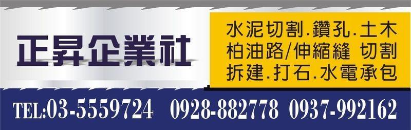 正昇企業社-新竹水泥切割,新竹鑽孔,新竹土木,新竹柏油路切割廠商