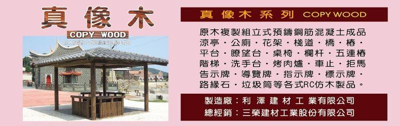 利澤建材工業有限公司-RC櫟木,RC仿木,仿木欄杆,仿木樁,仿木花架廠商