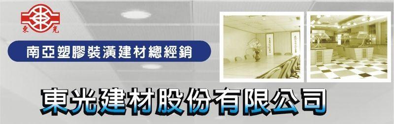 東光建材股份有限公司-南亞塑膠總經銷,塑膠壁板,輕鋼架防火天花板廠商