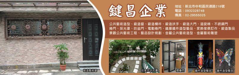 鍵昌企業有限公司-公共藝術造型,鍛造窗,鍛造欄杆,鍛造扶手,鍛造大門廠商