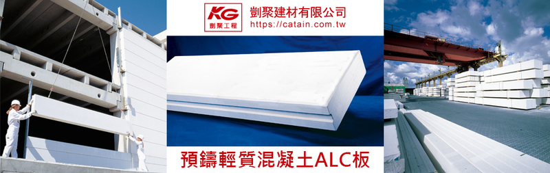 剴聚建材有限公司-《建材類》:預鑄加筋輕質混凝土板,ALC板廠商