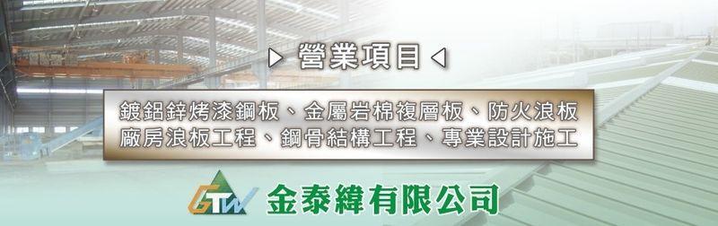 金泰緯有限公司