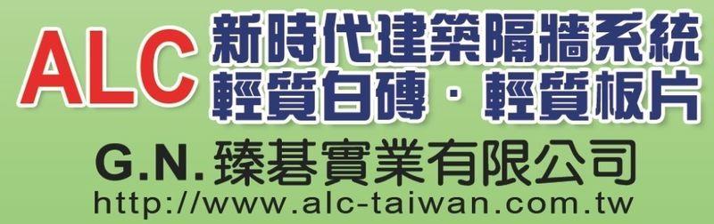 臻碁實業有限公司-ALC高壓蒸氣養護輕質氣泡混凝土磚,ALC樓板板片廠商