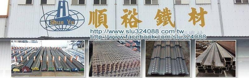 順裕鐵材股份有限公司-C型鋼,自製,樓承板,自製,H型鋼,工字鐵廠商