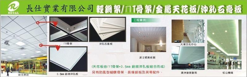 長仕實業有限公司-鋁合金組合式方塊金屬天花板,鋁企口長條式天花板廠商