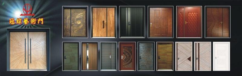 冠綜企業社-門類,不銹鋼烤木紋門,玄關門,甲種防火門,鋼木門廠商