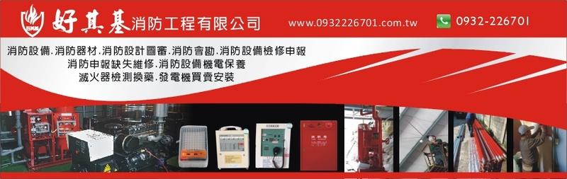 好其基消防工程有限公司-消防設備,消防器材,板橋消防工程,台北消防工程廠商