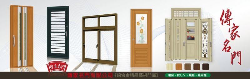 傳家名門有限公司-氣密窗,格子窗,玄關門,鋁合金門窗,隔間門廠商