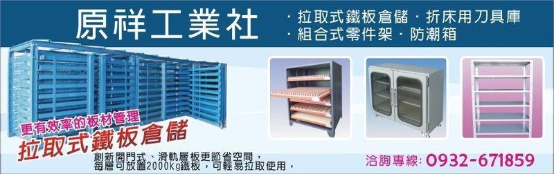 原祥工業社-拉取式鐵板倉儲,折床用刀具庫,組合式零件架,防潮箱廠商