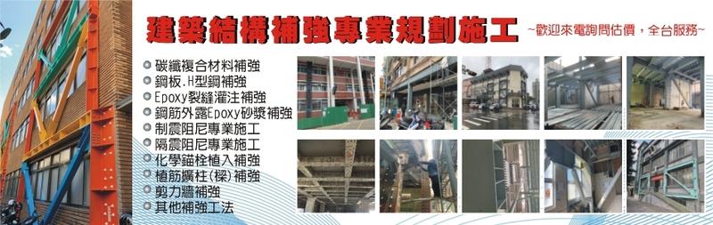 群騰科技事業有限公司-碳纖複合材料結構補強,H型鋼結構補強,Epoxy裂縫灌注補強廠商