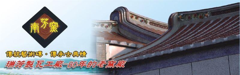 南芳窯實業有限公司-紅瓦,尺二磚,斗子砌磚,六角磚,八角磚,清水磚廠商