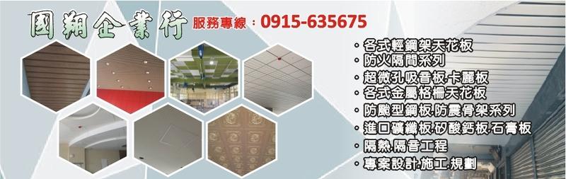 國翔企業行-輕鋼架天花板,防火隔間,台南輕鋼架批發,嘉義輕鋼架廠商