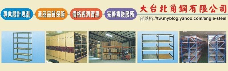 大台北角鋼有限公司-角鋼架,角鋼,展示架,超市貨架,倉儲設備廠商