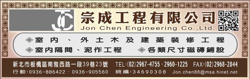 宗成工程有限公司-室內隔間,泥作工程,磁磚鋪設,室內外土木工程廠商