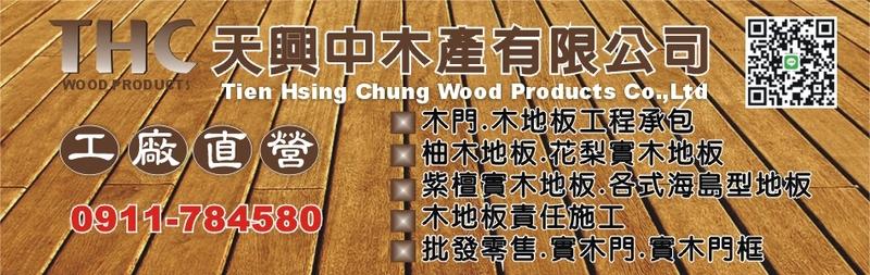天興中木產有限公司-木門,木地板,實木門,實木門框,實木地板廠商