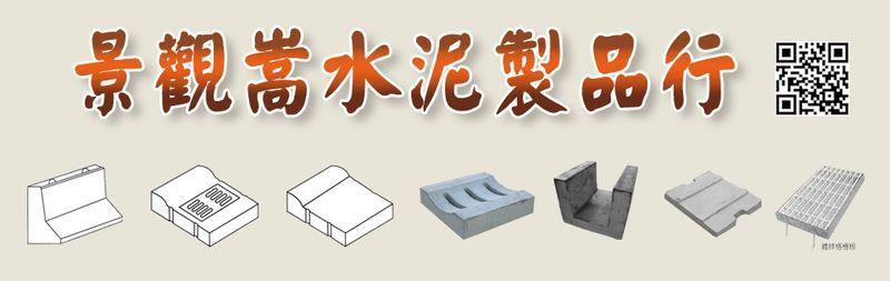 景觀嵩水泥製品行-水泥,其製品批發,預鑄U型溝,涵管,高壓水泥管廠商