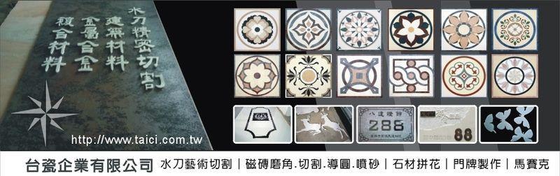 台瓷企業有限公司