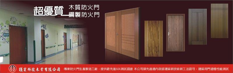 旺霆科技木業有限公司-木質防火門,鋼製防火門,60A甲種木質單開防火門廠商