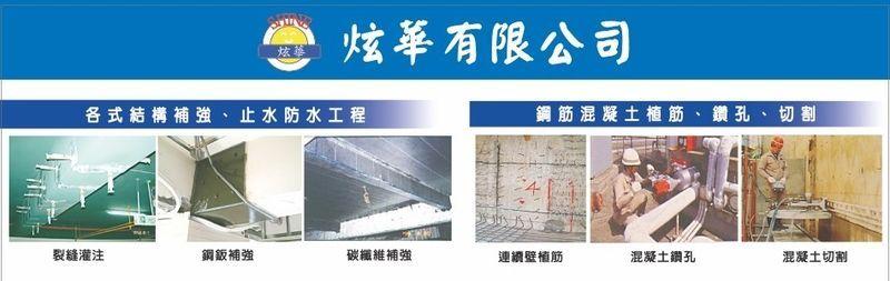 炫華有限公司-鋼筋植筋,混凝土鑽孔,混凝土切割,止水工程,防水工程廠商