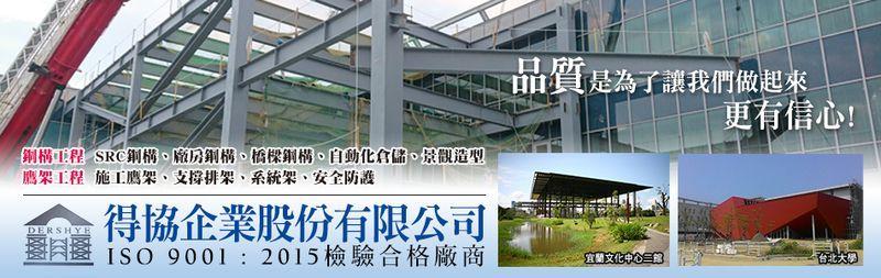 得協企業股份有限公司-SRC鋼構,廠房鋼構,橋樑棡構,自動化倉儲廠商