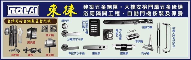 東徠五金有限公司-門鎖,地鉸鏈,門弓器,門禁刷卡機,自動門機廠商