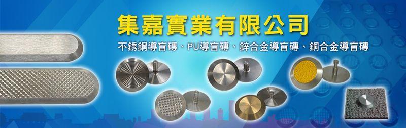 集嘉實業有限公司-不銹鋼導盲磚,不銹鋼灌PU導盲磚,PU 導盲磚廠商