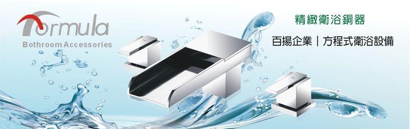 百揚企業有限公司-衛浴設備,水龍頭,面盆龍頭,浴缸龍頭,給水銅器廠商