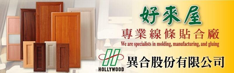 異合股份有限公司-線板,桃園線板,框條,門框,地板配件,裝飾材料廠商