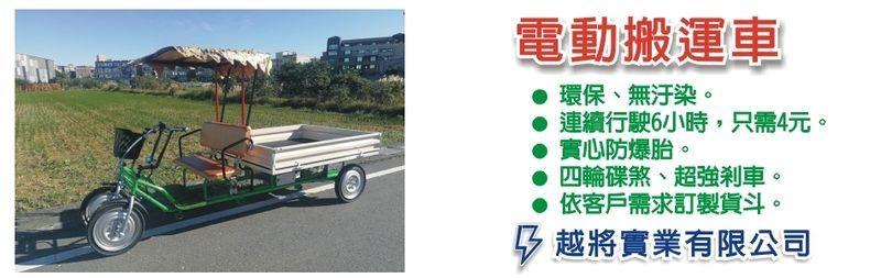 越將實業有限公司-電動搬運車,電動迷你貨車,乘坐式農用車,乘坐式搬運車廠商
