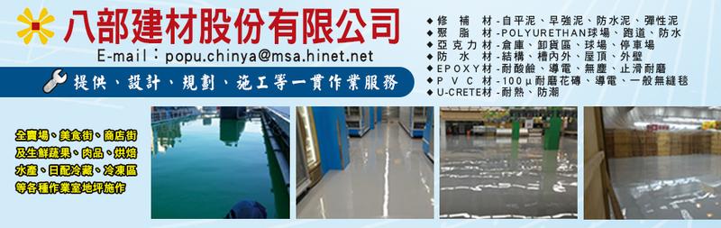 八部建材股份有限公司-PVC地磚,樹脂建材,防水建材,Epoxy材廠商
