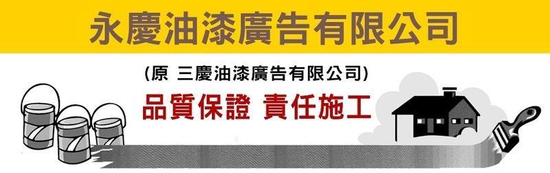 永慶油漆廣告有限公司/原:三慶油漆-專業油漆噴漆,PU防水,防漏廠商