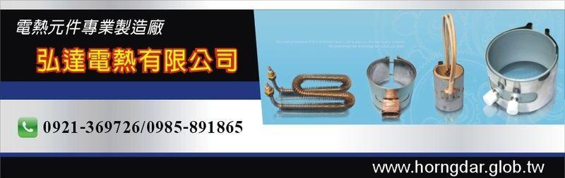 弘達電熱有限公司-電熱圈,電熱片,電熱管,熱電耦,鹵素燈,石英管廠商