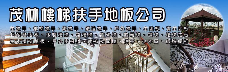 貿霖木扶手有限公司-樓梯扶手,木扶手,鐵扶手,鍛造扶手,戶外扶手廠商