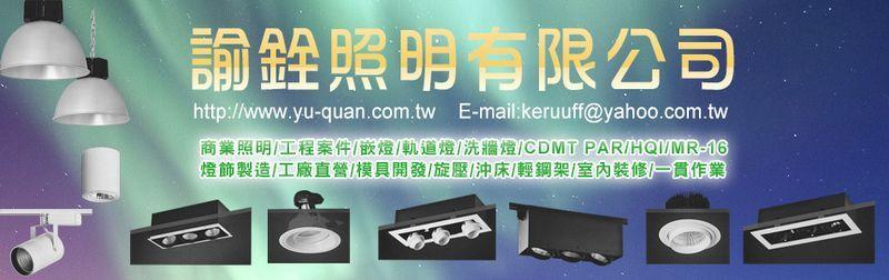 諭銓照明有限公司-商業照明,工程案件工廠直營,燈飾製造,模具開發廠商