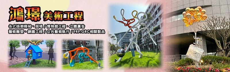 鴻璟美術工程有限公司-遊樂機械設施,FRP相關製品,美工造型噴漆廠商