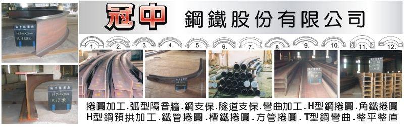 冠中鋼鐵股份有限公司-捲圓加工,弧型隔音牆,鋼支保,隧道支保廠商