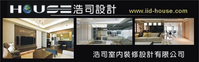 浩司室內裝修設計有限公司-室內設計,室內裝修,室內裝潢,室內裝潢設計廠商