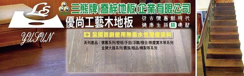 喬梓地板企業有限公司-海島型氣候專用木地板,實木寬板系列廠商