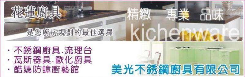 美光不銹鋼廚具有限公司-不銹鋼廚具,不銹鋼流理台,不銹鋼廚具流理台廠商
