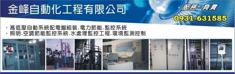 金峰自動化工程有限公司-照明節能監控系統,空調節能監控系統,電力節能廠商