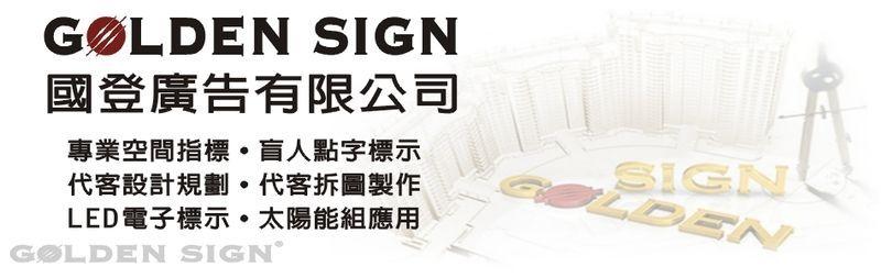 國登廣告有限公司-台中招牌,台中標示牌,台中門牌,標示牌,指示牌廠商