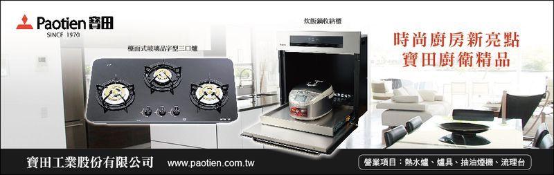 寶田工業股份有限公司-熱水爐,爐具,抽油煙機,流理台廠商