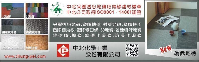 中北化學工業股份有限公司-人造石地壁磚,塑膠地磚,采麗透心地磚廠商