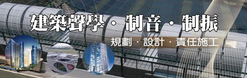 瑞喬欣業股份有限公司-高級住宅,辦公大樓建築,五星級飯店,超高層大樓建築聲學廠商