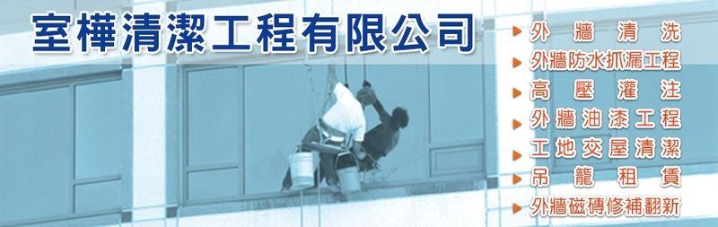 室樺清潔工程有限公司-高壓灌注,外牆清洗,外牆防水抓漏工程,外牆油漆工程廠商