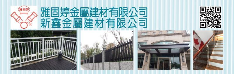 雅固婷金屬建材有限公司-專業研發鋁合金,木紋轉印扶手,陽台欄杆廠商