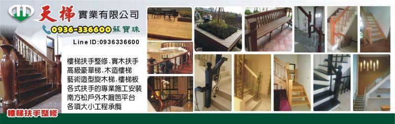 天梯實業有限公司-樓梯扶手整修,樓梯扶手,櫸木扶手,實木扶手廠商