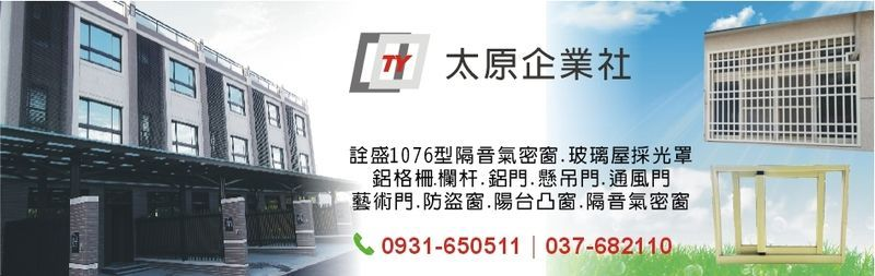 太原企業社