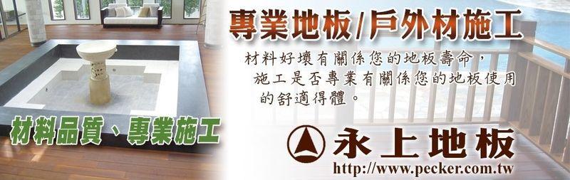 永上建材有限公司-鋁木地板,柚木,花梨,無塵實木企口地板,超耐磨地板廠商
