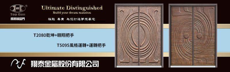 翔泰金屬股份有限公司-CNS11227,銅雕門,鋼木門,鑄鋁門廠商